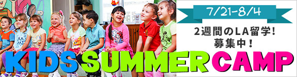 KIDS SUMMER CAMP 7/21-8/4