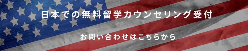 日本での無料留学カウンセリング受付 お問い合わせはこちらから