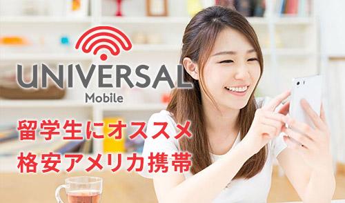 留学生にオススメ・格安アメリカ携帯 Universal Mobile