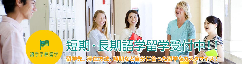 短期・長期語学留学受付中!留学先、滞在方法、時期など自分に合った留学をカスタマイズ!
