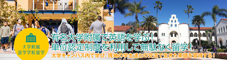 カリフォルニアの有名大学附属で英語を学ぶ!単位認定制度を利用して無駄なく留学!大学キャンパス内で学び、現地の学生達との交流で生きた英語を習得する!